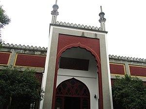 Phoenix Mosque - Main gate
