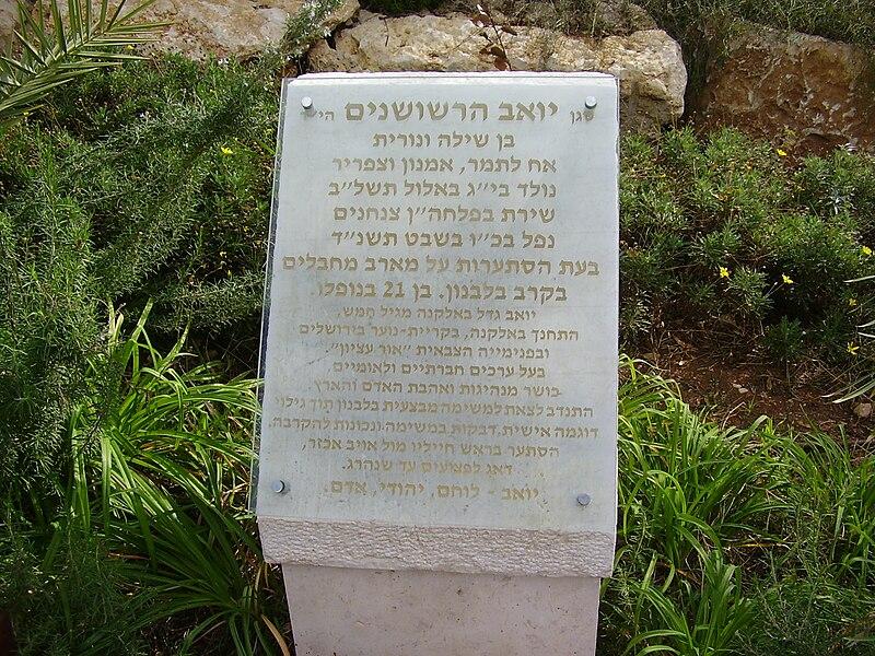 אתר הנצחה באלקנה-יואב הרשושנים