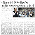 Press coverage of Nashik Wikipedia Summit.jpg