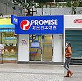 Promise HK 01.jpg