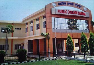 Public College, Samana - Image: Public College, Samana