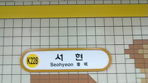 Seohyeon Station - Image: Q46190 Seohyeon A01