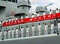 Qingdao (DDG 113) arrives in Pearl Harbor 060906-N-9643K-006 0TURN.jpg