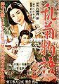 Rangiku monogatari poster.jpg