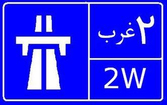 Freeway 2 (Iran) - Image: Road 2West