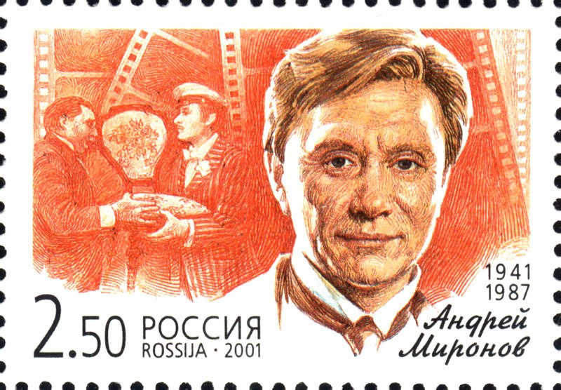 Russia-2001-stamp-Andrei Mironov