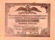 Год введение бумажных ассигнаций монета с изображением елизаветы 2
