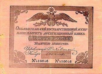 RussiaPA18-10Rubles-1819-donatedos f.jpg