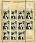 Russia stamp 2009 № 1359list.jpg