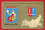 Russia stamp 2018 № 2360.jpg