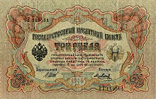 Russian Empire-1905-Bill-3-Reverse.jpg