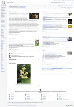 Russian Wikipedia Main Page 15.07.2018.png