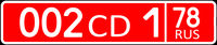 Russian diplomatic license plate 002 CD 1.png