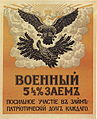 Russian poster WWI 046.jpg