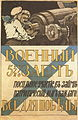 Russian poster WWI 061.jpg