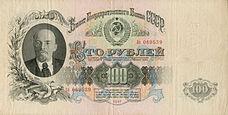 100 советских рублей где продать монеты рф