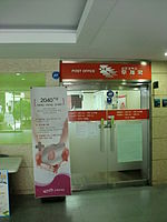 Sangmyung Univ Post office.JPG