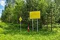 Sciklieva reserve (Belarus, June 2020) 23.jpg