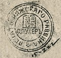 Seal of the Rabbi of Riga S. Pukher (23609705084).jpg