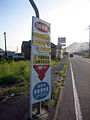 Search for witness signboard of Japan ag10.jpg