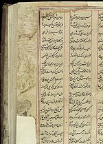 Shah Nameh, the Persian Epic of the Kings Wellcome L0035210.jpg