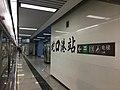 Shekou Port Station platform 08-07-2019(2).jpg