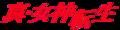 Shin Megami Tensei logo - JP.png