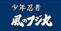 Shonen Ninja Kaze no Fujimaru.png