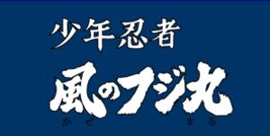 Shōnen Ninja Kaze no Fujimaru - Image: Shonen Ninja Kaze no Fujimaru
