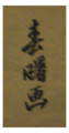 Shunshosai Hokucho signature 01.xcf