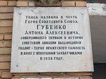Smolensk, Gubenko Street, 2 - 01.jpg
