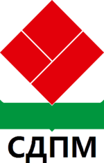 Social Democratic Party of Macedonia logo 1.png