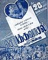 Sorgavasal 1954.jpg