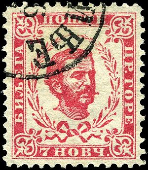 Postage stamps and postal history of Montenegro - An 1874 stamp of Montenegro