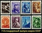 Stamp Soviet Union 1948-1954 (7-th).jpg