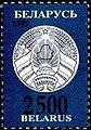 Stamp of Belarus - 1997 - Colnect 278767 - Coat of Arms of Belarus.jpeg