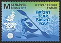 Stamp of Belarus - 2019 - Colnect 838676 - Rowing.jpeg