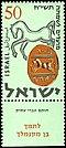 Stamp of Israel - Festivals 5718 - 50mil.jpg
