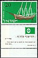 Stamp of Israel - Navigation - 20mil.jpg