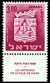Stamp of Israel - Town emblems 1965 - 300IL.jpg
