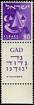 Stamp of Israel - Tribes - 80mil