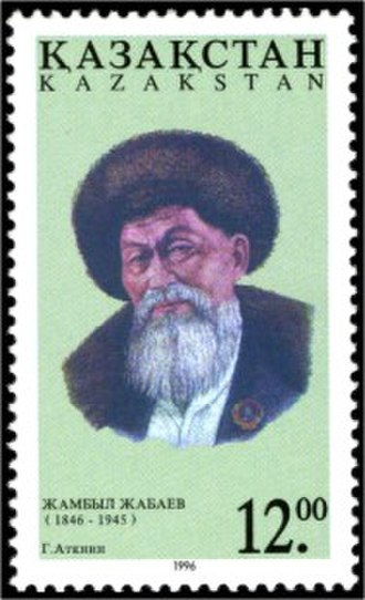 Jambyl Jabayev - Image: Stamp of Kazakhstan 128