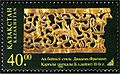 Stamp of Kazakhstan 212.jpg
