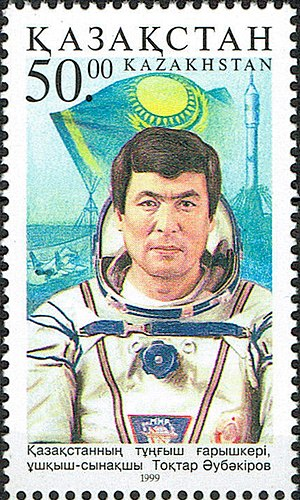 Toktar Aubakirov - Toktar Aubakirov on a 1999 Kazakhstani stamp