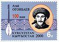 Stamp of Kyrgyzstan 213.jpg