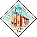 Stamp of Russia 2001 No 692 Adventist Church in Ryazan.jpg
