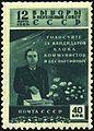 Stamp of USSR 1498.jpg