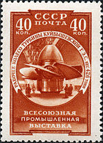 Stamp of USSR 2095.jpg