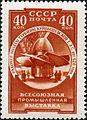 Stamp of USSR 2095.jpg