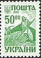 Stamp of Ukraine s45.jpg